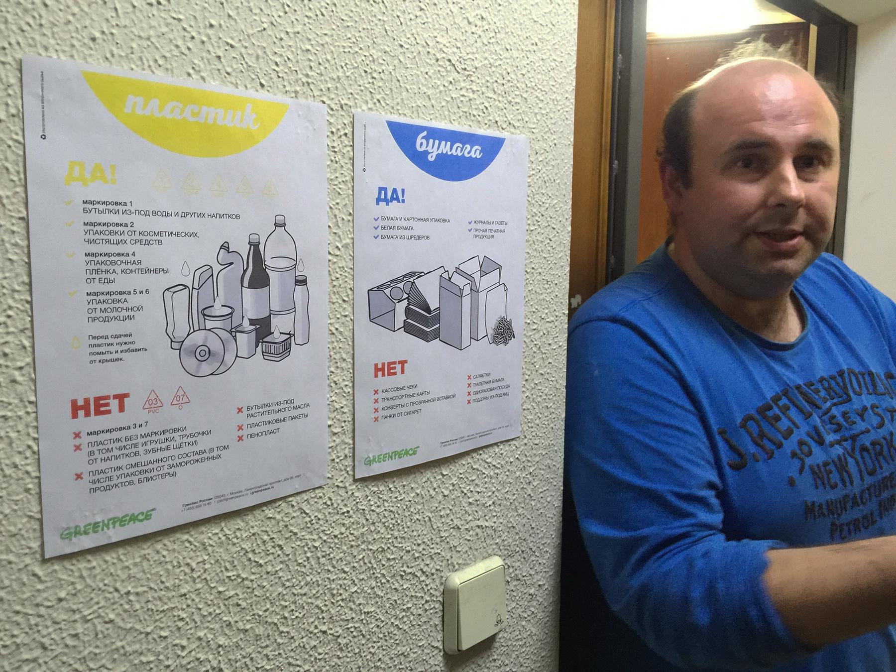 5. Greenpeace Russia